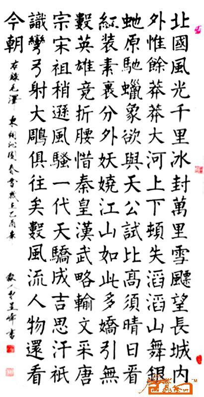 曹呈峰 楷书.沁园春雪 淘宝 名人字画 中国书画交易中心 中国书画销售